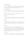 테럴의 사회복지정책 분석틀을-7827_03_.jpg