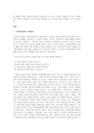 테럴의 사회복지정책 분석틀을-7827_04_.jpg