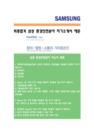 삼성그룹 자기소개서(에세이)-8727_01_.jpg