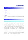 삼성그룹 자기소개서(에세이)-8727_02_.jpg