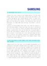 삼성그룹 자기소개서(에세이)-8727_03_.jpg