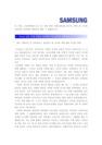 삼성그룹 자기소개서(에세이)-8727_04_.jpg