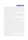 삼성그룹 자기소개서(에세이)-8727_05_.jpg