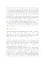 [교육연극] 교육연극의 효과와 지도방-4153_04_.jpg