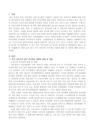 복지 선진국의 복지제도 개혁의-3221_02_.jpg