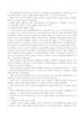 복지 선진국의 복지제도 개혁의-3221_03_.jpg