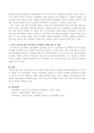 복지 선진국의 복지제도 개혁의-3221_04_.jpg