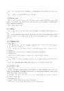 정의 및 유형별 특성-2486_04_.jpg