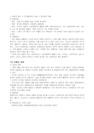 정의 및 유형별 특성-2486_05_.jpg