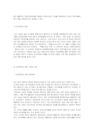 [공공경제학] 정부지출과 조세정책에-9088_03_.jpg