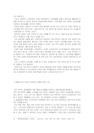[공공경제학] 정부지출과 조세정책에-9088_04_.jpg
