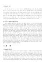 [사회과학] 인간 중심 치료 - 로저-5808_02_.jpg