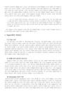 [사회과학] 인간 중심 치료 - 로저-5808_03_.jpg