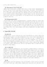 [사회과학] 인간 중심 치료 - 로저-5808_04_.jpg