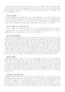 [사회과학] 인간 중심 치료 - 로저-5808_05_.jpg