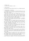 [사회복지] 클라이언트 선정 - 초등-7425_01_.jpg