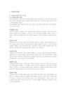 [아동복지론] 시설보호사업 및 공동생-5722_03_.jpg