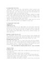 [아동복지론] 시설보호사업 및 공동생-5722_04_.jpg