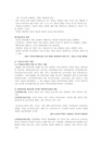 [아동복지론] 시설보호사업 및 공동생-5722_05_.jpg