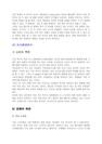 [예체능]프로축구(K리그) 활성화방안-7616_05_.jpg