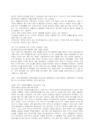 [재무관리] 가계 재무 설계-9105_04_.jpg