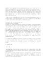 [재무관리] 가계 재무 설계-9105_05_.jpg