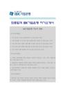IBK기업은행 자기소개서-4018_01_.jpg