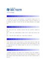 IBK기업은행 자기소개서-4018_02_.jpg