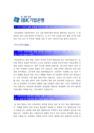 IBK기업은행 자기소개서-4018_03_.jpg