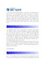 IBK기업은행 자기소개서-4018_04_.jpg