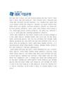 IBK기업은행 자기소개서-4018_05_.jpg