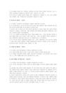 [아동발달심리학] 아동발달단계(영아기-3566_05_.jpg