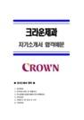 [크라운제과자기소개서] CROWN 크-8265_01_.jpg