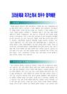 [크라운제과자기소개서] CROWN 크-8265_02_.jpg