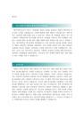 [크라운제과자기소개서] CROWN 크-8265_03_.jpg