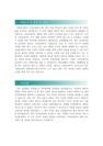 [크라운제과자기소개서] CROWN 크-8265_04_.jpg