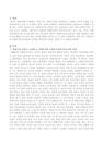 사회복지실천기술론의 관계를-8844_02_.jpg
