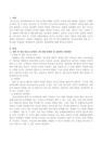 한국사회에서의 청소년문제의 실태를-7521_02_.jpg