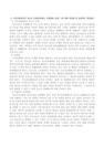 한국사회에서의 청소년문제의 실태를-7521_03_.jpg