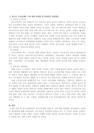 한국사회에서의 청소년문제의 실태를-7521_04_.jpg