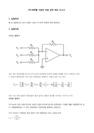 [실험보고서] OP-AMP를 이용한-8063_01_.jpg