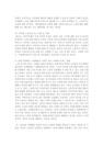 사회가 한국 사회에 미치는 영-9218_05_.jpg