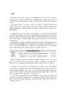 [보육] 누리과정과 표준보육과정 비교-4218_02_.jpg