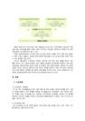 [보육] 누리과정과 표준보육과정 비교-4218_03_.jpg