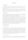 [학습지도안] 운동의 과학적 원리 --3386_02_.jpg