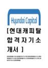 [현대캐피탈-최신공채합격자기소개서]현-5623_01_.jpg