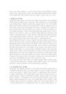 2세 영아의 상호작용에 대해 서술하-2446_02_.jpg