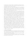 2세 영아의 상호작용에 대해 서술하-2446_03_.jpg