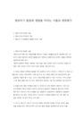 발달에 영향을 미치는 식품과-4588_01_.jpg