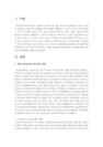 다문화가족지원정책의 문제점과 향-3547_02_.jpg